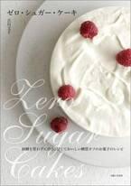 「甘い物を食べたい」と「糖質オフ」を叶える『ゼロ・シュガー・ケーキ』