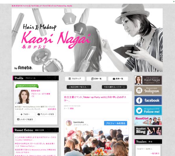 満席必至の大人気イベント。長井かおりが2018年の美容を総括します!
