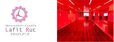 女性専用ホットヨガ専用スタジオ「ラフィット ルーク(LAFIT RUC)」オープン