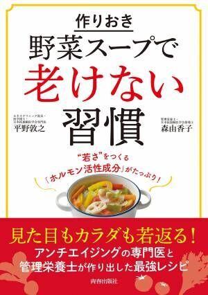 作りおき「野菜スープ」でホルモン活性化 更年期のアンチエイジングにも