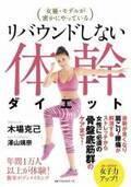女優やモデルもやっている「リバウンドしない体幹ダイエット」