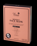15種類の美容成分で潤いを「エミュール ミネラルフェイスマスク」