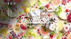 夏の肌に冷感オイル美容「フルータスティック」シリーズ新発売