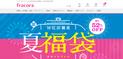 最大52%OFF「WEB限定 夏福袋」fracoraにて発売スタート