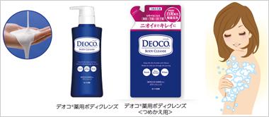 オトナの清潔感はニオイケアから始まる『デオコ 薬用ボディクレンズ』新発売
