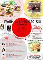 セミナーもショッピングも充実『いやしの祭典2018大阪』開催