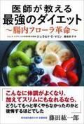 腸内フローラに革命を『医師が教える最強のダイエット』