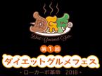 「ローカーボ(低糖質)」を美味しく楽しく 中野でダイエットグルメフェス