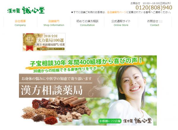 プレゼント付き 誠心堂メソッド「中医学ダイエットセミナー」【渋谷区】