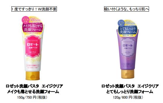 ロゼット洗顔パスタのエイジクリアシリーズで、洗顔から美しい素肌へ