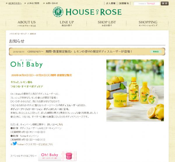 初夏にぴったりな爽やかな香り!レモンの香りのボディアイテム