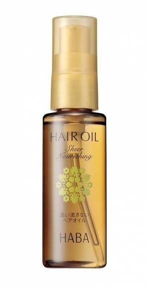 外気から髪を守る!HABAがヘアオイルを数量限定発売