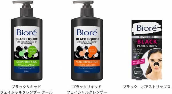 「USA」ブームは洗顔料にも!ビオレから毛穴すっきりの新製品登場