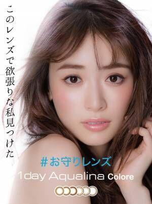 泉里香さんが新カラコンのイメージモデルに『1day Aqualina Colore』発売
