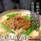 コラーゲンたっぷりのしびれる新感覚進化系スープ「しびれ麻婆鍋」