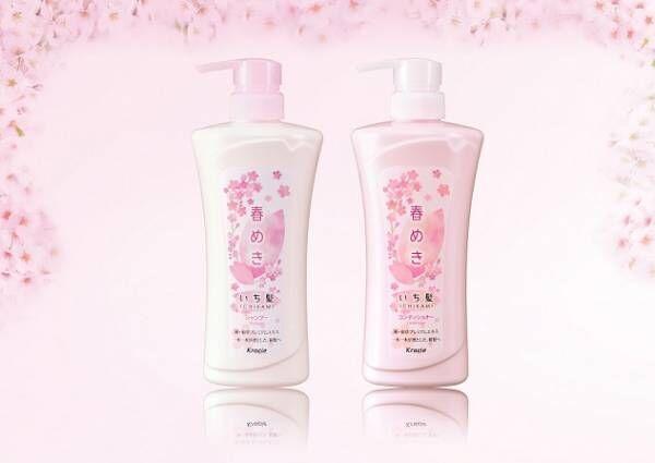 【いち髪】春めき桜の香りでひと足早く春をまとう