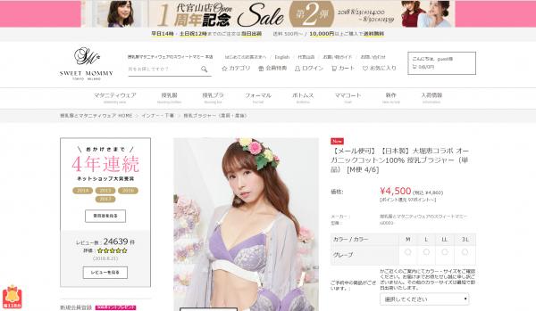 大堀恵、キュートでやさしい授乳下着を発売
