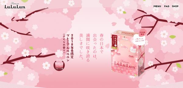 さくらの香り「2018年春限定プレミアムルルルン」発売
