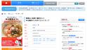 柳澤英子「やせるスープ」の決定版 ゆる糖質オフで無理なく