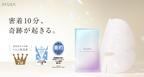 コスメ賞多数!「アユーラ リズムコンセントレートマスク」の1枚入りを限定発売