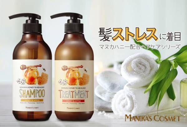マヌカハニー配合のシャンプー&トリートメント発売
