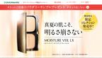 カバーマークよりファンデと化粧下地のセット「ブライトアップ コレクション」限定発売