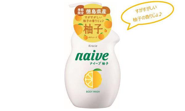 【ナイーブ】徳島産の柚子エキスですべすべ素肌