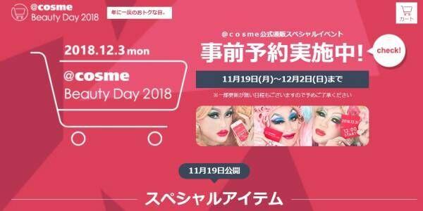 24時間限定、お得なコスメの祭典「@cosme Beauty Day」を見逃すな!