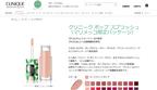 クリニークポップスプラッシュ「マリメッコ限定パッケージ」発売