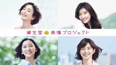 全ての女性の表情が主役!「資生堂 表情プロジェクト」第5弾新CM放映開始