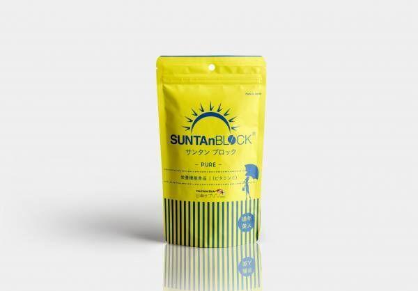 紫外線に強い体へ!太陽ケアサプリ「サンタンブロックPURE」誕生