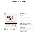 ライチ由来のポリフェノールを『BOOST UP』の販売を開始