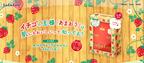 話題のフェイスマスク「LuLuLun」九州限定あまおうVer.に凝縮された美容効果!