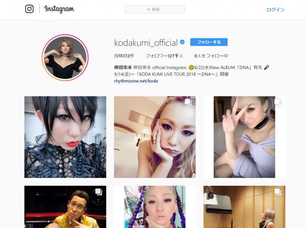倖田來未、黒髪ショートへイメージチェンジ「クールでセクシー!」と絶賛の声