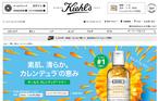「キールズ」よりカレンデュラ化粧水のトライアルセット限定発売