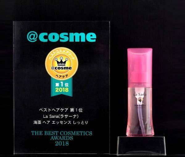 ラサーナのヘアエッセンス「@cosmeベストアワード」でヘアケア第1位を獲得