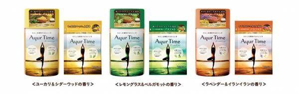 3つの香りのバスソルト「アーユルタイム」新発売