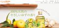 「スチームクリーム ゆず&ジンジャー」9月5日より数量限定発売