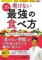 白澤抗加齢医学研究所所長の『名医がすすめる!老けない最強の食べ方』