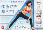 体脂肪を減らす「アクエリアス S-Body」、知らなきゃ損な超お得キャンペーンを開始!