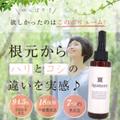 女性のための育毛、頭皮ケア商品『ハーバルヘアケアジェル』発売開始!