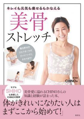 カリスマ美骨師CHINO ストレッチでキレイ・元気・痩せる