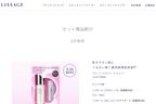 「リサージ コラゲリード セット1」5月16日より限定発売