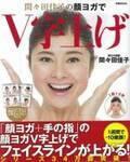 顔ヨガ「V字上げ」 顔ヨガで小顔・フェイスラインアップ!