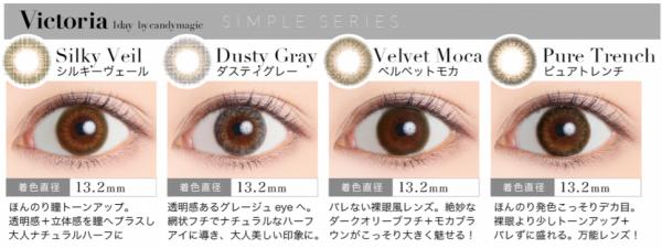 大人の瞳はさりげなく美しい。「Victoria1day」から新シリーズが発売