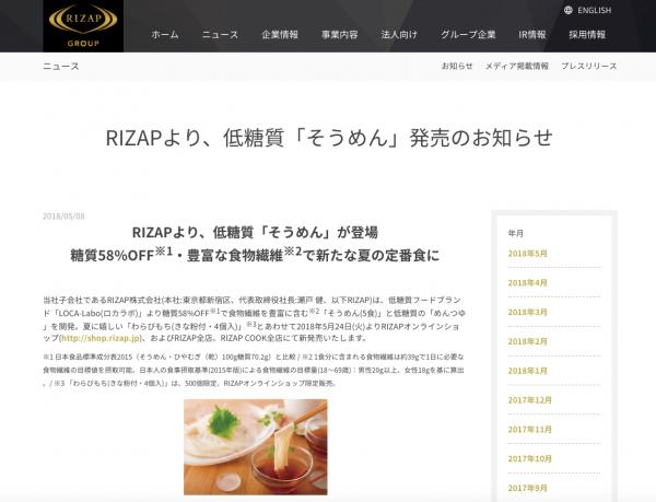 あのRIZAPから食物繊維タップリな低糖質「そうめん」発売