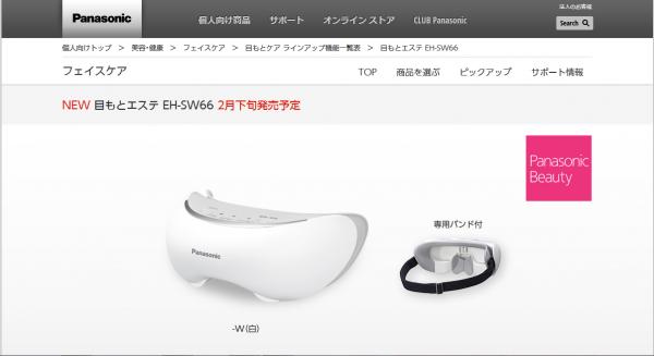 パナソニックから「目もとエステ EH-SW66」発売