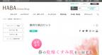 HABAオンラインショップで「春待ち美白セット」通販限定販売