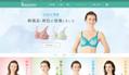 ワコール、乳房を手術した女性の下着選びをサポートする「下着の相談会」開催