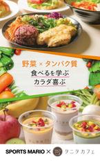 野菜×タンパク質でカラダが喜ぶ「スポーツマリオ×タニタカフェ」オープン